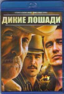 Дикие лошади (Blu-ray)