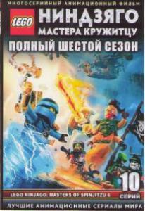 LEGO Ниндзяго Мастера кружитцу ТВ 6 Сезон (10 серий)