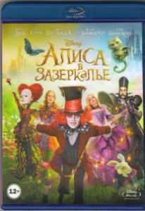 Алиса в Зазеркалье 3D 2D (Blu-ray 50GB)