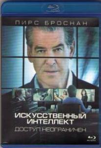 Искусственный интеллект Доступ неограничен (Blu-ray)