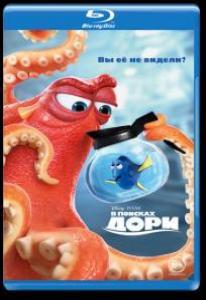 В поисках Дори (Blu-ray)