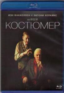 Костюмер (Blu-ray)