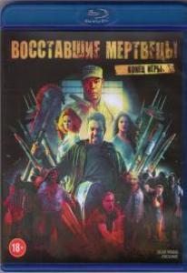 Восставшие мертвецы Конец игры (Blu-ray)