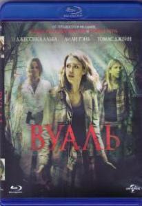 Вуаль (Blu-ray)