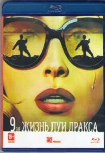 Девятая жизнь Луи Дракса (9ая жизнь Луи Дракса) (Blu-ray)