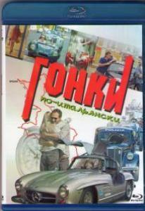 Гонки по итальянски (Blu-ray)