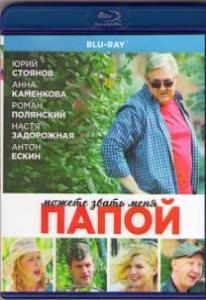 Можете звать меня папой (Blu-ray)