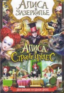 Алиса в Зазеркалье / Алиса в Стране чудес