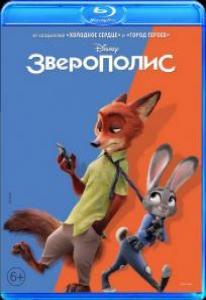 Зверополис 3D 2D (Blu-ray)