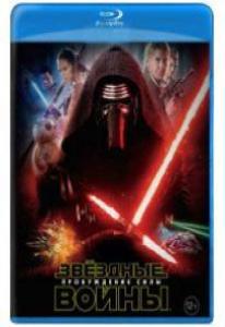 Звездные войны 7 Эпизод Пробуждение силы 3D 2D (Blu-ray)