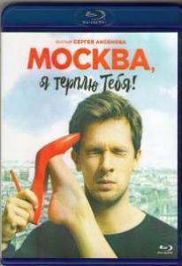 Москва я терплю тебя (Blu-ray)