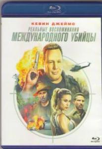 Реальные воспоминания международного убийцы (Blu-ray)