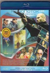 Кинопоток 84 (Механик Воскрешение / Бриджит Джонс 3 / Парни со стволами / Каменные кулаки / Человек человеку волк / Рожденный для грусти / Афера под прикрытием / Любой ценой / Коллектор  / Гамба / Капитан Фантастик) (Blu-ray)