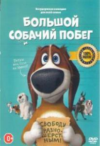 Большой собачий побег (Оззи)