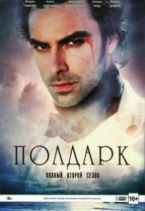 Полдарк 2 Сезон (10 серий) (2 DVD)