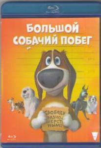 Большой собачий побег (Оззи) (Blu-ray)