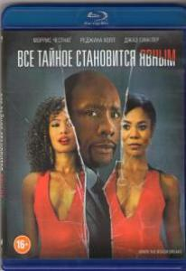 Все тайное становится явным (Blu-ray)