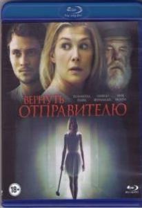 Вернуть отправителю (Blu-ray)