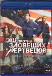 Эш против зловещих мертвецов 2 Сезон (10 серий) (2 Blu-ray)