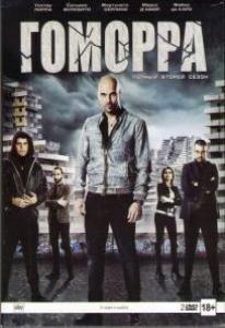 Гоморра 2 Сезон (12 серий) (2 DVD)