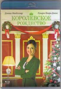Королевское рождество (Корона на Рождество) (Blu-ray)