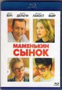 Маменькин сынок (Лоло) (Blu-ray)
