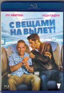 С вещами на вылет (Blu-ray)
