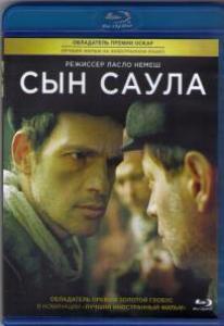 Сын Саула (Blu-ray)