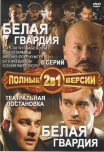 Белая гвардия (8 серий) / Белая гвардия театральная постановка