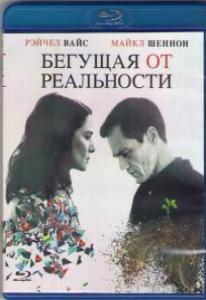 Бегущая от реальности (Blu-ray)