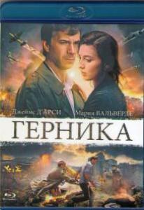 Герника (Blu-ray)