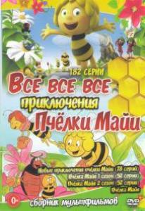 Все все все приключения Пчелки Майи (Новые приключения пчелки Майи (78 серий) / Пчелка Майя 1,2 Сезоны (104 серии) / Пчелка Майя)