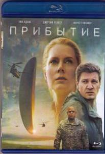 Прибытие (Blu-ray)