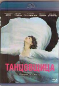 Танцовщица (Blu-ray)