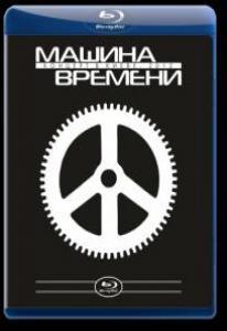 Машина Времени Концерт в Киеве 2012 (Blu-ray)