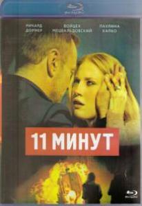 11 минут (Blu-ray)
