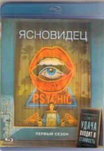 Ясновидец (Ясновидящий / Третий глаз) (10 серий) (2 Blu-ray)