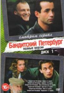 Бандитский Петербург 10 Частей (92 серии) (4 DVD)