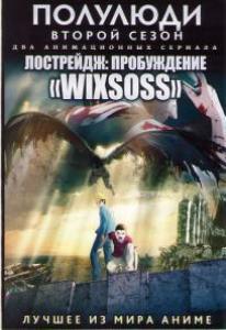 Полулюди ТВ 2 Сезон (13 серий) / Лострейдж Пробуждение ТВ (12 серий) (2 DVD)