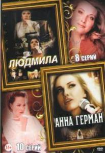 Людмила (8 серий) / Анна Герман Тайна белого ангела (10 серий)