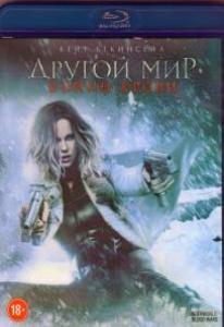 Другой мир Войны крови (Blu-ray)