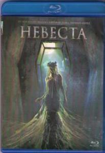 Невеста (Blu-ray)