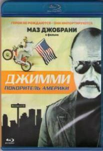 Джимми покоритель Америки (Blu-ray)