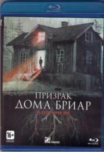 Призрак дома Бриар (Невысказанный) (Blu-ray)