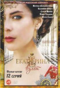 Екатерина Взлет (12 серий)