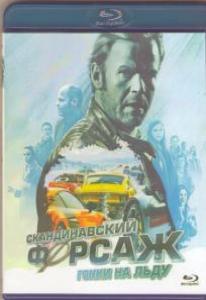Скандинавский форсаж Гонки на льду (Blu-ray)