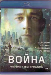 Война (Blu-ray)