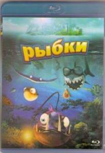Рыбьи истории (Рыбки) (Blu-ray)