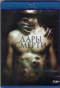 Дары смерти (Дьявольские леденцы) (Blu-ray)