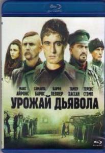 Урожай дьявола (Blu-ray)